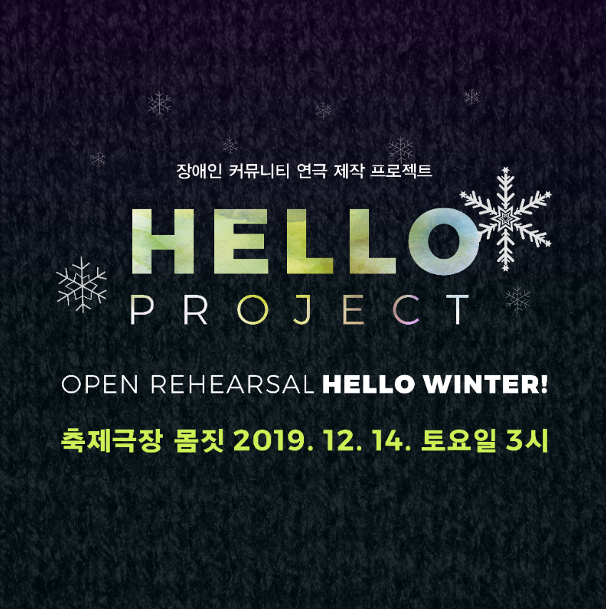 Hello Project 오픈 리허설 <안녕 겨울!>